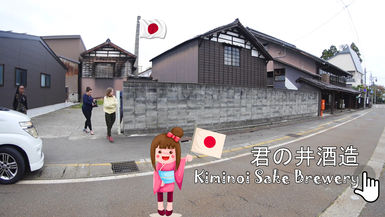 The Donna Drake Show in Japan: Ep.105 - Kiminoi Sake Brewery