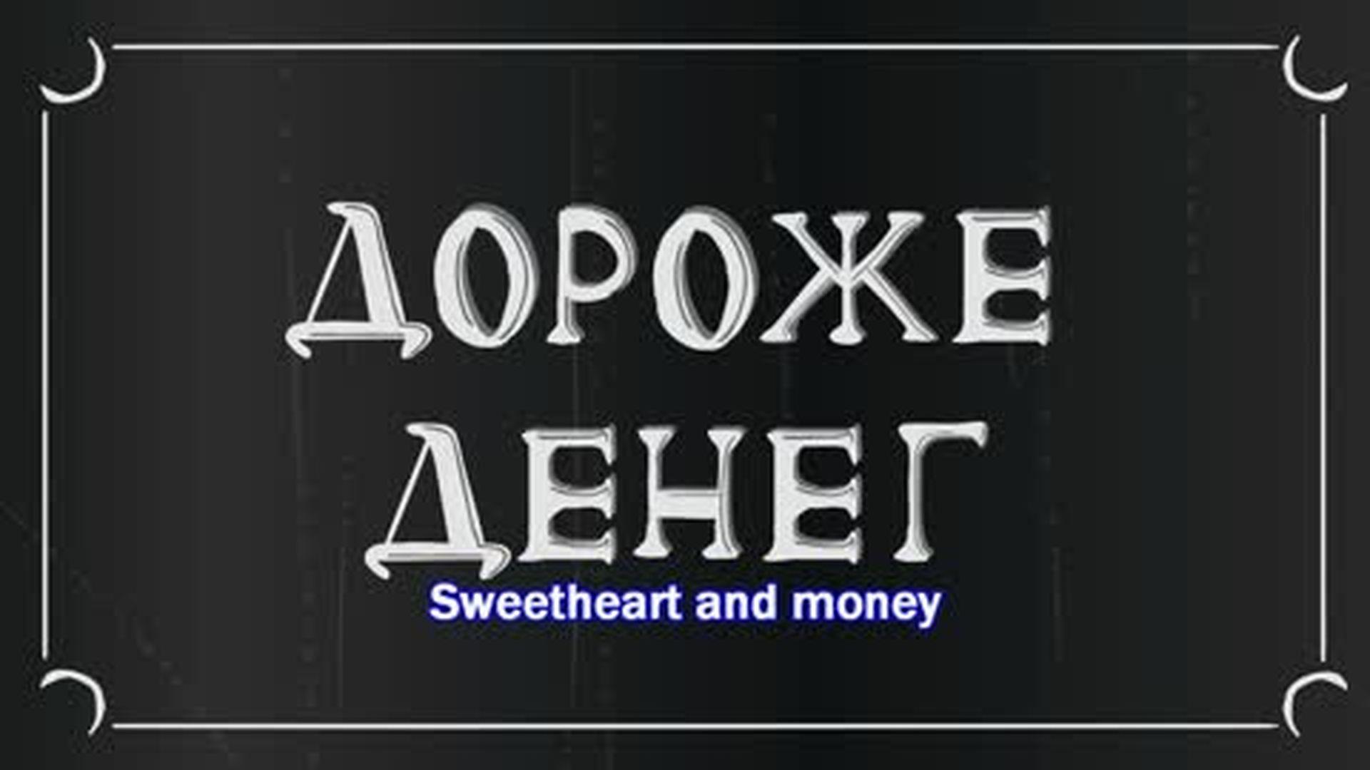 SWEETHEART AND MONEY