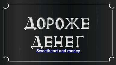 SWEETHEART AND MONEY